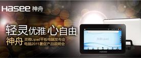 神舟2011新品平板电脑发布盛况