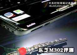 外观功能均变阵 东芝M302新本首发详测