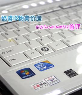 酷睿i3配新310M显卡 东芝M512首先评测