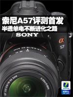 索尼A57评测