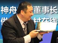 吴总展示神舟平板电脑