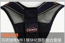 百诺猎鹰MK1模块化摄影组合套装