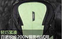 百诺锐步系列200N摄影包试用