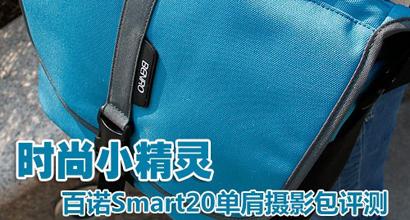 百诺Smart20单肩摄影包评测