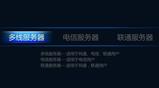 海美迪 HD910A高清播放机HiTV在线线路选择