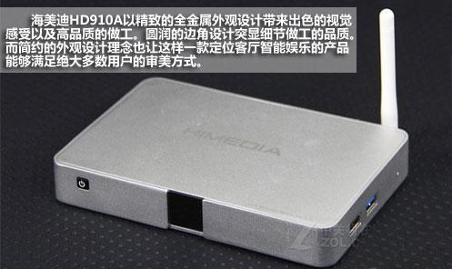 海美迪HD910A高清播放机