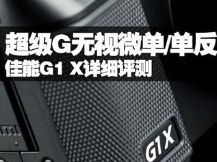 佳能G1 X详细评测