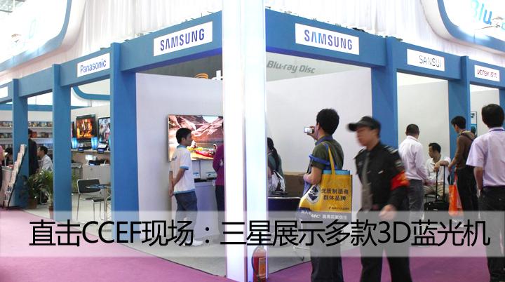 直击CCEF现场:三星展示多款3D蓝光机