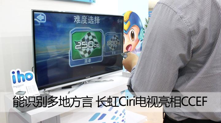 能识别多地方言 长虹Ciri电视亮相CCEF