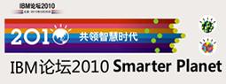 IBM论坛2010—共领智慧时代