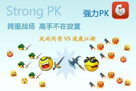 强力全方位立体PK和最新的兄弟系统