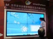LG多媒体信息交互演示