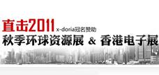 2011环球资源秋季香港电子展