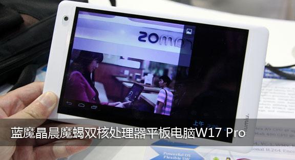 蓝魔晶晨魔蝎双核处理器平板电脑W17 Pro
