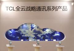 TCL全云战略之通讯产品