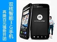 双核智能3G手机