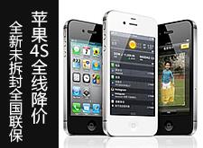 苹果 4S全线降价