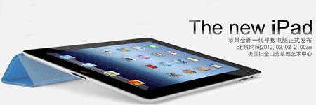 苹果全新一代平板电脑The new iPad发布
