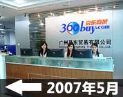京东商城广州子公司成立