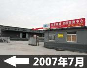 京东北上广三大物流体系