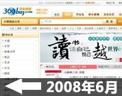 京东商城图书频道上线