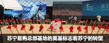 ZOL直击苏宁易购南京总部奠基仪式