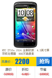 HTC G14欧版