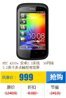 HTC A310e(达人)