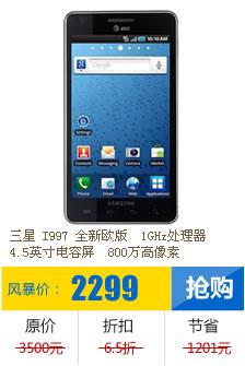 三星I997(Infuse 4G)