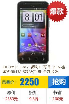 HTC EVO 3D G17 裸眼3D 夺目 X515m