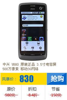 中兴u880