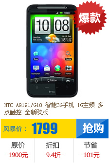 HTC A9191/Desire HD/G10