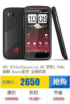 HTC Z715e/Sensation XE /G18