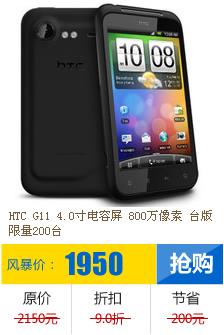 HTC G11 s710e台版