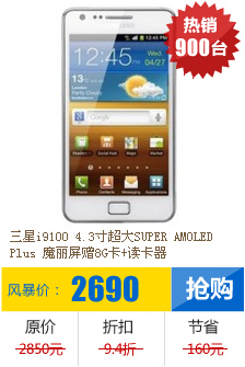 Samsung三星I9100 GALAXY SII 16GB韩版