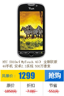 HTC S910m(MyTouch 4G)