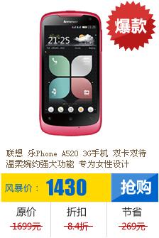 联想A520