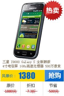 三星i9000(16G)韩版