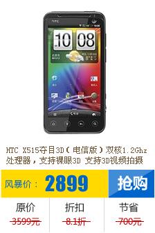 HTC X515d