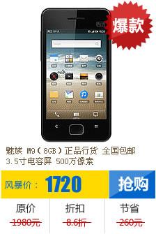魅族M9(8G)