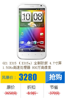 HTC G21