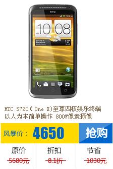 HTC S720e(One X)