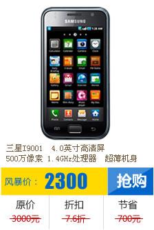 三星 I9001