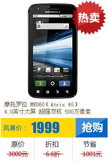 摩托罗拉(Motorola)ME860