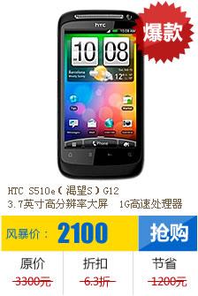 HTC G12(Desire S)
