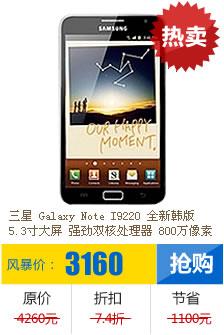 三星GALAXY Note i9220(n7000