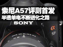 索尼A57评测首发