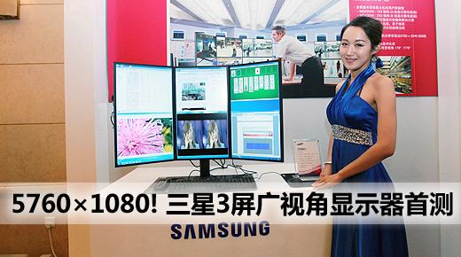5760×1080! 三星3屏广视角显示器首测