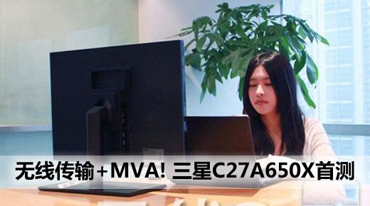 无线传输+MVA面板!三星C27A650X首测