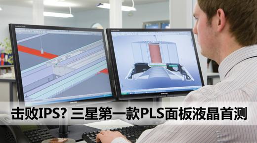 击败IPS? 三星第一款PLS面板液晶首测